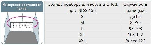 размеры Orlett NLSS-156